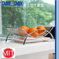 DAY&DAY 桌上型水果盤