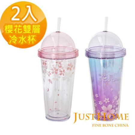 【Just Home】櫻花雙層附吸管冷水杯410ml(2入組)