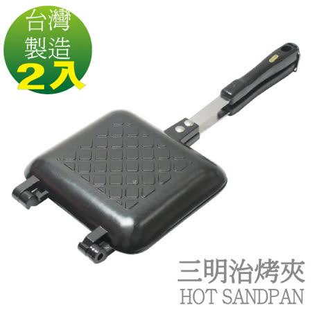 【台灣製造】三明治(第二代)烤夾/烤盤 2入組