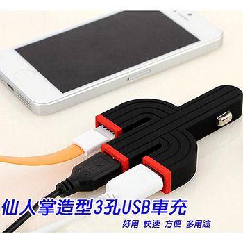 買達人 仙人掌3孔USB車充-一入組 一入組