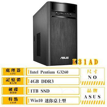 ASUS K31AD-0041A326UMT (G3260/4G/1TB/DRW/WIN10) 超值桌上型電腦
