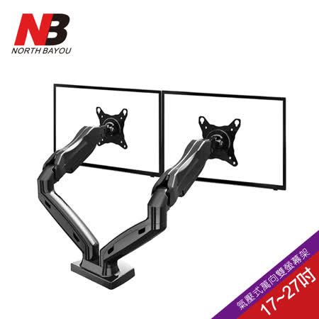 【NB】17-27吋桌上型氣壓式液晶雙螢幕架/F160