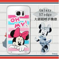 迪士尼Disney正版授權 Samsung Galaxy S7 edge 5.5吋 大頭招呼系列軟式手機殼(米妮)