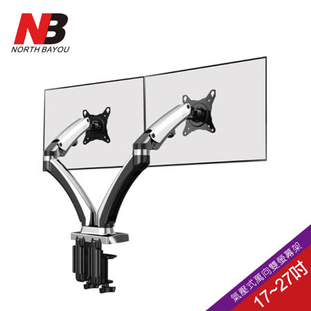 【NB】17-27吋桌上型氣壓式液晶雙螢幕架/F180