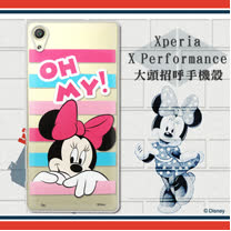 迪士尼Disney正版授權 SONY Xperia X Performance / PP10 大頭招呼系列軟式手機殼(米妮)