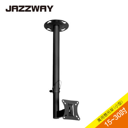 【JAZZWAY】15-30吋液晶懸吊架/JW-001