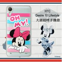 迪士尼Disney正版授權 HTC Desire 10 Lifestyle/ Desire 825  大頭招呼系列軟式手機殼(米妮)