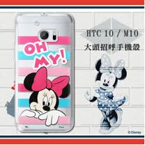 迪士尼Disney正版授權 HTC 10 / M10  大頭招呼系列軟式手機殼(米妮)