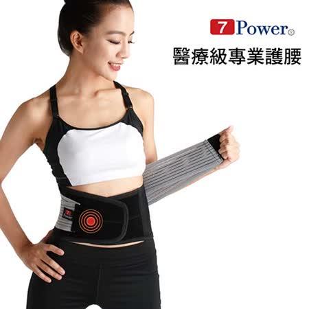 7Power-醫療級專業護腰2入(M/L/XL)