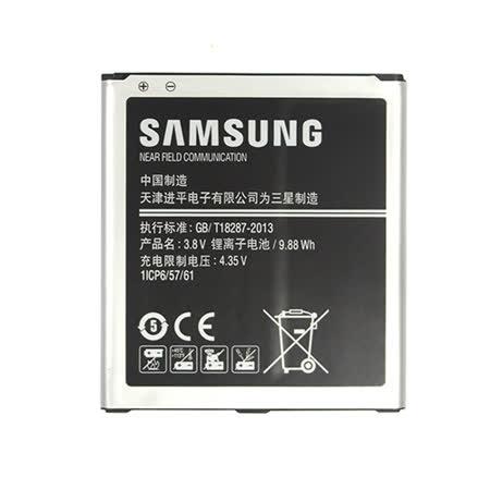 SAMSUNG GALAXY J3(2016) / J5 專用 原廠電池 (密封袋裝)
