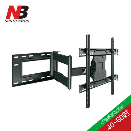 【NB】40-70吋液晶萬用旋臂架/NBSP2