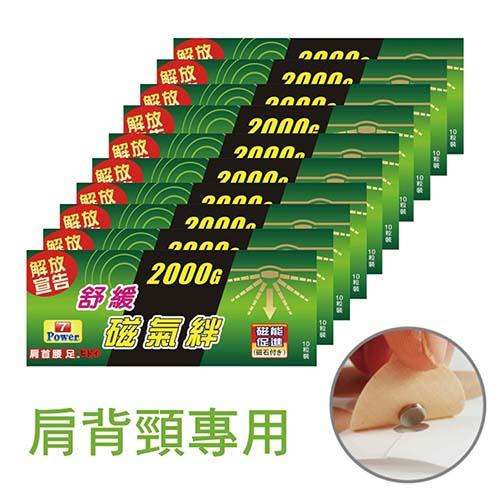 太平洋 百貨 屏 東 店7Power-舒緩磁力貼 (磁氣絆) 2000G*10包特惠組
