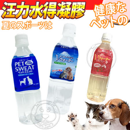 日本大塚》汪力水得寵物電解質 V深層礦泉水 藍莓萃取添加500ml*4瓶