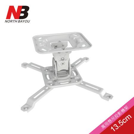 【NB】投影機懸吊架/NBT717M