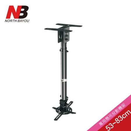 【NB】投影機懸吊架/NBT718-2