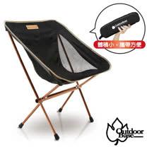 【Outdoorbase】AMOEBA 7075 鋁合金休閒椅.輕量椅.野餐椅子.釣魚椅.烤肉椅.輕量休閒椅.迷你折疊椅_25698 低調黑