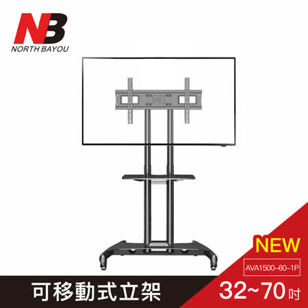 【NB】 32-65吋可移動式液晶電視立架/AVA1500-60-1P