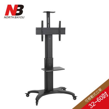 【NB】 32-60吋可移動式液晶電視立架/AVF1500-50-1P