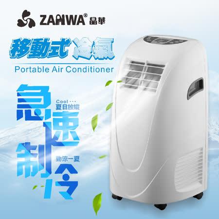 (獨家贈送好禮三選一 電煮鍋/調理機/迷你柔洗機)ZANWA晶華 移動式冷氣機/除濕機/空調機 ZW-LD08C
