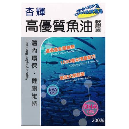 杏輝 高優質 魚油軟膠囊 200粒