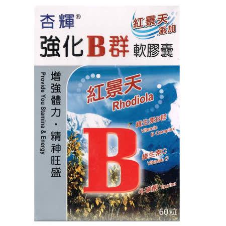 杏輝 強化B群 軟膠囊 60粒