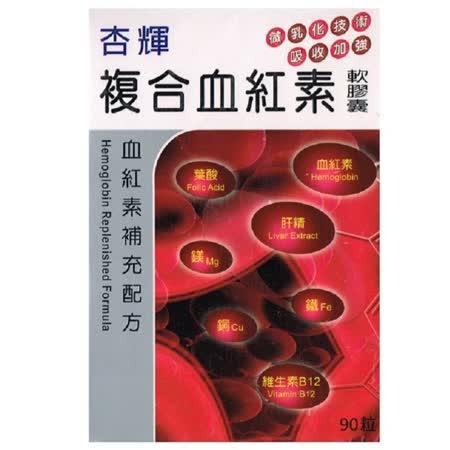 杏輝 複合血紅素軟膠囊 90粒