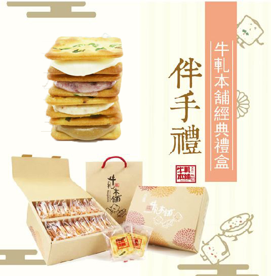 團購2盒【牛軋本舖】超人氣手工牛軋餅禮盒24片/盒(原味、蔓越莓、花生、咖啡)