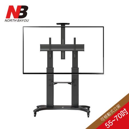 【NB】 55-70吋可移動式液晶電視立架/AVF1800-70-1P