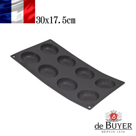 法國【de Buyer】畢耶烘焙『黑軟矽膠模系列』8格Pomponnette蛋糕烤模