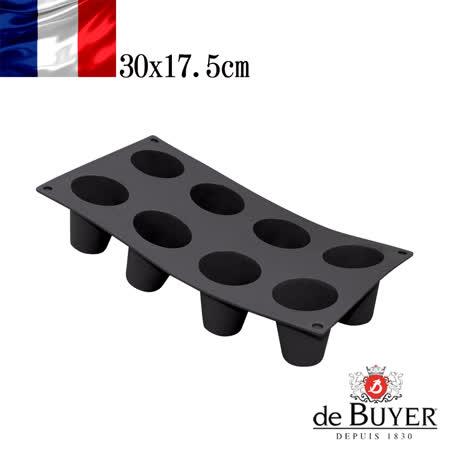 法國【de Buyer】畢耶烘焙『黑軟矽膠模系列』8格甜筒造型烤模