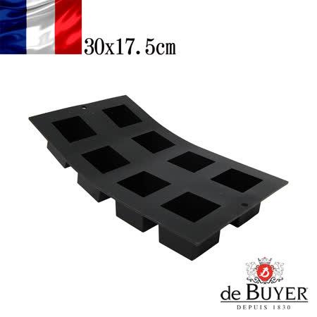法國【de Buyer】畢耶烘焙『黑軟矽膠模系列』8格正方形蛋糕烤模