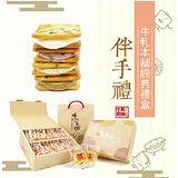 團購4盒【牛軋本舖】超人氣手工牛軋餅禮盒24片/盒(原味、蔓越莓、花生、咖啡)