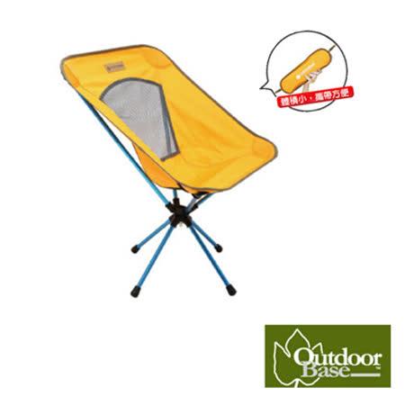 【Outdoorbase】AMOEBA 360度鋁合金旋轉椅.野餐椅.烤肉椅.輕量椅.登山椅.釣魚椅.迷你折疊椅_25759 琥珀黃