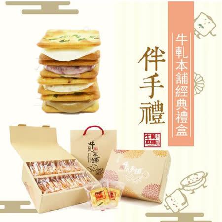 團購8盒【牛軋本舖】超人氣手工牛軋餅禮盒24片/盒(原味、蔓越莓、花生、咖啡)