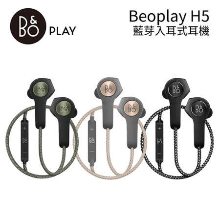 送3D音效處理器【B&O PLAY】BEOPLAY H5 入耳式耳機 無線藍芽 麥克風可通話 公司貨