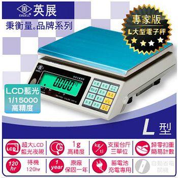 EXCELL英展電子秤 超大LCD高精度計重秤 AWH-15K