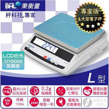 BHL秉衡量電子秤 高精度1/15000計重秤 ASW-3K