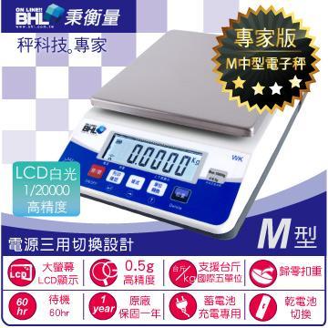 BHL秉衡量電子秤 高精度120000 白光計重秤 WK~10K