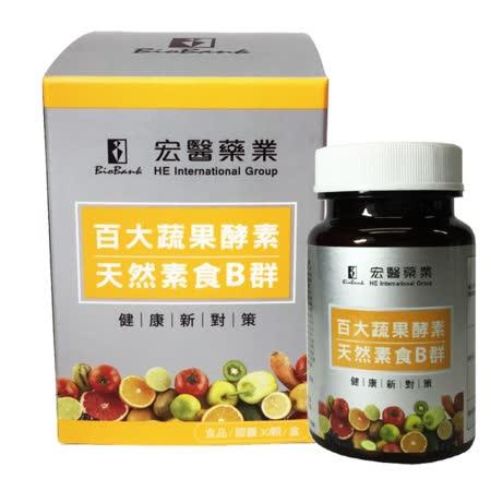【宏醫】營養補給天然素食B群(*4盒組)