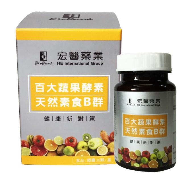~宏醫~營養補給天然素食B群^(^~4盒組^)