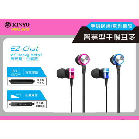 【KINYO】智慧型手機耳機麥克風 (IPEM-625)