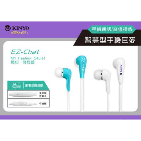【KINYO】智慧型手機手機耳機麥克風 (IPEM-621)