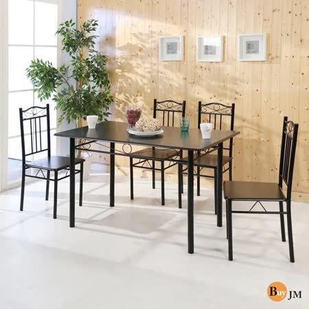 BuyJM維多莉亞餐桌椅組(一桌四椅)