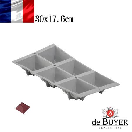 法國【de Buyer】畢耶烘焙『全球專利矽金烤模系列』6格金字塔蛋糕烤模