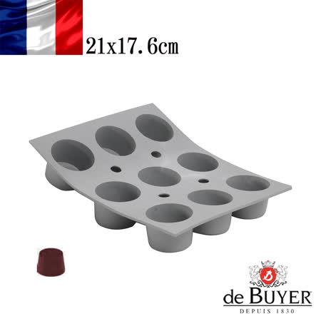 法國【de Buyer】畢耶烘焙『全球專利矽金烤模系列』9格迷你馬芬蛋糕烤模