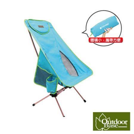 【Outdoorbase】AMOEBA 7075鋁合金兩段式高背椅.戶外躺椅.休閒椅.休閒椅.太師椅.導演椅_25773 天空藍