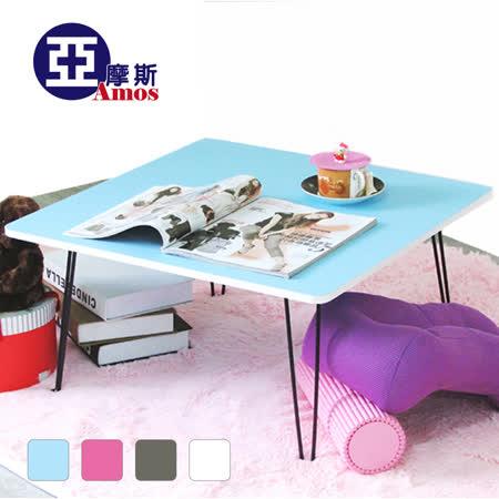 【Amos】多彩折合和式桌/茶几桌