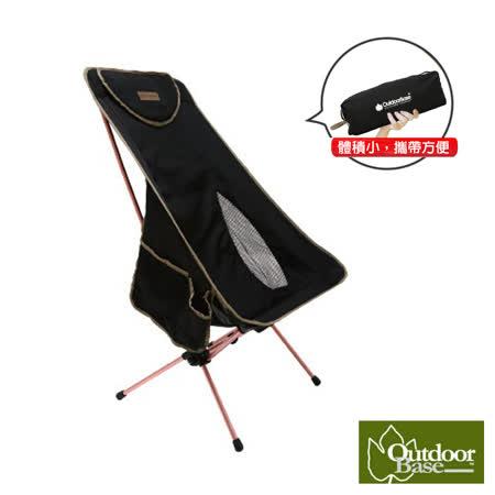 【Outdoorbase】AMOEBA 7075鋁合金兩段式高背椅.戶外躺椅.休閒椅.休閒椅.太師椅.導演椅_25780 低調黑