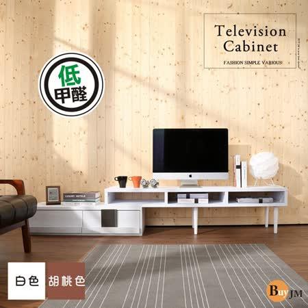 BuyJM低甲醛加大百變多功能電視櫃