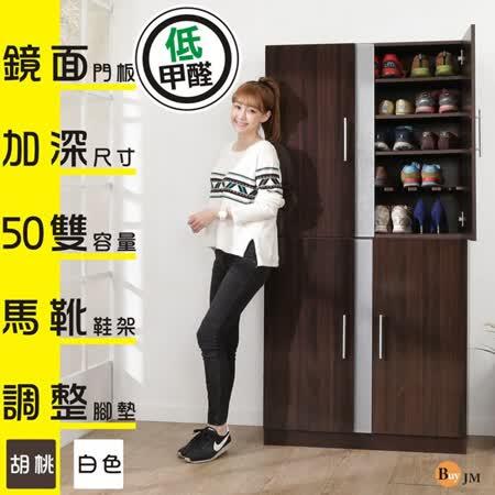 BuyJM低甲醛透氣鏡面加深四門鞋櫃/寬89公分×深38